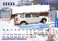Клубный календарь на 2017 год